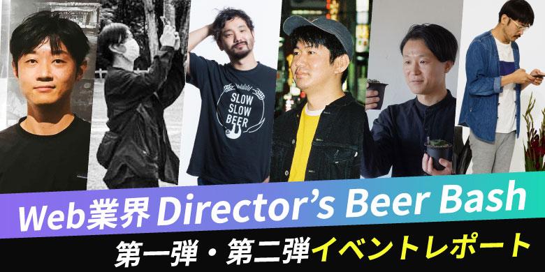 【イベントレポート】これからのWebディレクターのキャリアをひも解く!Director's Beer Bash20代編・30代編