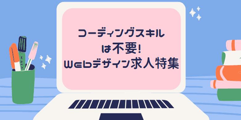 Webデザイン求人特集