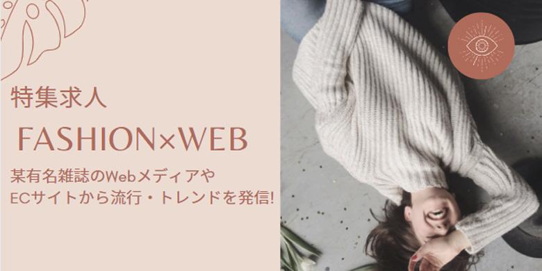 ファッション×Web!流行を発信する求人特集