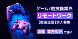 ゲーム・遊技機業界 リモートワーク【関西企業】求人特集