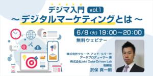 デジマ入門 vol.1 ~デジタルマーケティングとは~