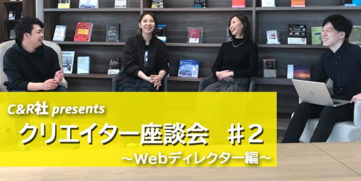 Webディレクター座談会
