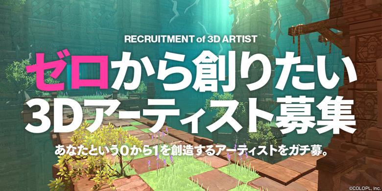 コロプラが新作ゲームの3Dアーティストを積極採用する理由