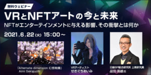 VRとNFTアートの今と未来【無料ウェビナー】