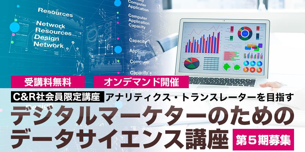 デジタルマーケターのためのデータサイエンス講座