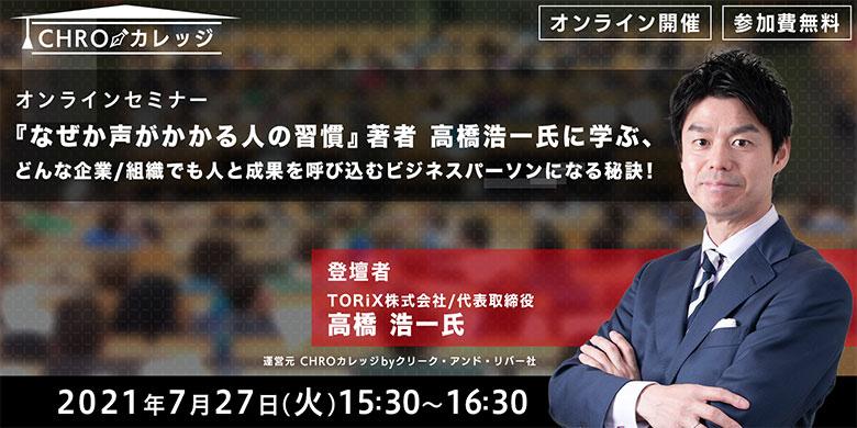 『なぜか声がかかる人の習慣』著者 高橋浩一氏に学ぶ、どんな企業/組織でも人と成果を呼び込むビジネスパーソンになる秘訣!