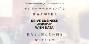 株式会社jeki Data-Driven Lab メンバー募集
