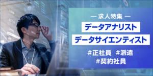 正社員・契約社員・派遣【データアナリスト】【データサイエンティスト】の求人特集