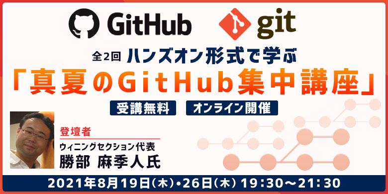 受講無料!オンライン開催!ハンズオン形式で学ぶ 「真夏のGitHub集中講座」(全2回)