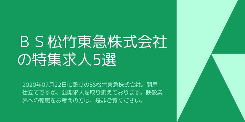 BS松竹東急株式会社