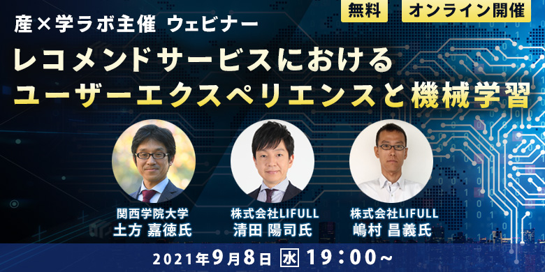 【産×学ラボ主催】レコメンドサービスにおけるユーザーエクスペリエンスと機械学習を開催!