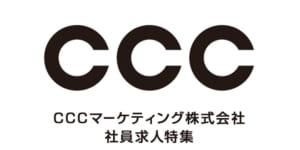 CCCマーケティング株式会社 社員求人特集