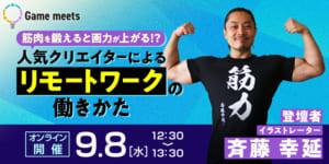 【Game meets】#7 筋肉を鍛えると画力が上がる!?人気クリエイターによるリモートワークの働きかた