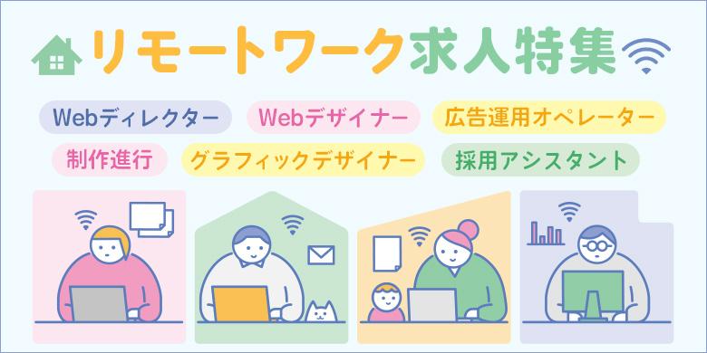 リモートワーク(在宅勤務)導入の求人特集