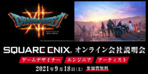 2021年9月18日(⼟)開催 株式会社スクウェア・エニックス(SQUARE ENIX)【オンライン会社説明会】