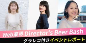 Director's Beer Bash 04