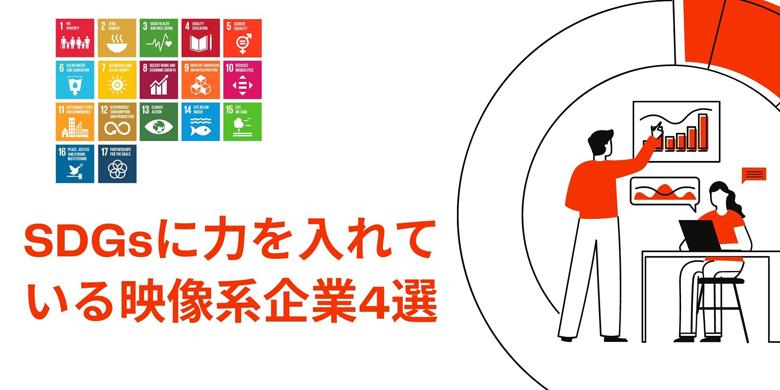 SDGs 映像系企業