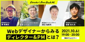 Director's Beer Bash #6「Webデザイナーからみる、ディレクター&PMとは?」