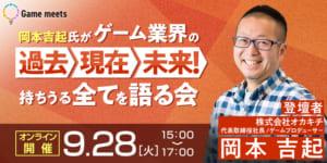 【Game meets】#9 岡本吉起氏がゲーム業界の過去〜現在〜未来!持ちうる全てを語る会