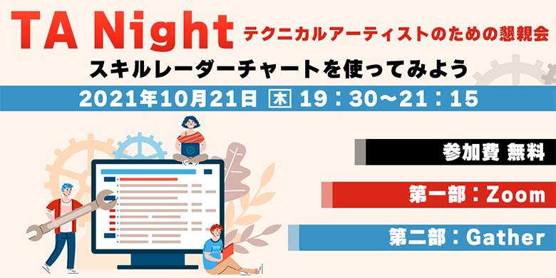 TA Night テクニカルアーティストのための懇親会~スキルレーダーチャートを使ってみよう~
