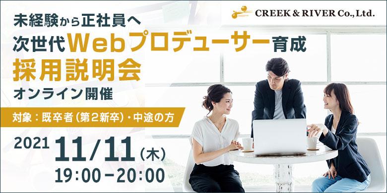 【未経験・正社員】次世代Webプロデューサー育成 採用説明会<11/11(木)開催>