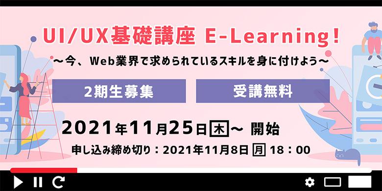 受講無料E-Learning! UI/UX基礎講座 ~今、Web業界で求められているスキルを身に付けよう~ 2期生募集
