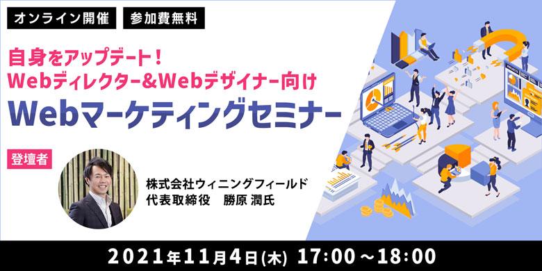 自身をアップデート!Webディレクター&Webデザイナー向け Webマーケティングセミナー