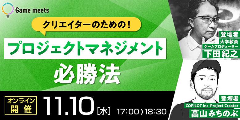 【Game meets】#10 ゲームクリエイターのための!プロジェクトマネジメント必勝法